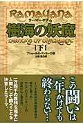 樹海の妖魔 下の本