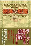 樹海の妖魔 上の本