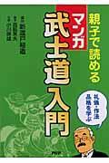 親子で読めるマンガ武士道入門の本