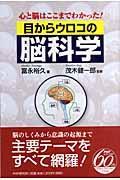 目からウロコの脳科学の本