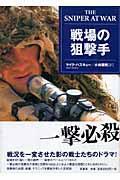 戦場の狙撃手の本