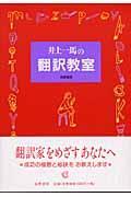 井上一馬の翻訳教室の本