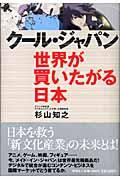 クール・ジャパン世界が買いたがる日本