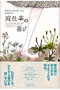 庭仕事の喜びの本