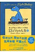 キャプテン・ブルーベアの13と1/2の人生 上の本