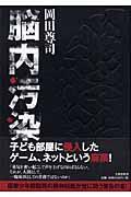 脳内汚染の本
