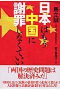 日本はもう中国に謝罪しなくていいの本
