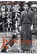 愛犬王平岩米吉伝の本