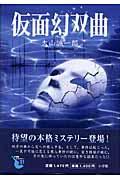 仮面幻双曲の本