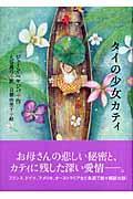タイの少女カティの本