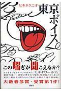 東京ボイスの本