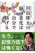川島隆太の脳の老化は自分で防げるの本