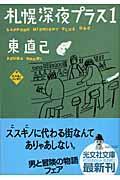 札幌深夜プラス1の本