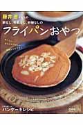 藤井恵さんちの卵なし、牛乳なし、砂糖なしのフライパンおやつの本