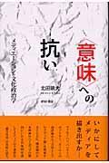 〈意味〉への抗いの本