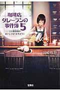 珈琲店タレーランの事件簿 5の本