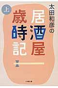 太田和彦の居酒屋歳時記 上の本