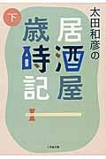 太田和彦の居酒屋歳時記 下の本