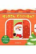 サンタさんどこにいるの?の本
