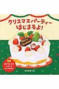 クリスマスパーティーはじまるよ!の本