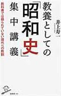 教養としての「昭和史」集中講義の本