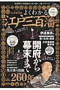 よくわかる江戸三百藩の本