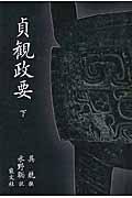 貞観政要 下の本
