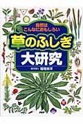 草のふしぎ大研究の本