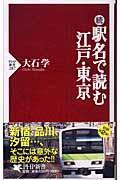 駅名で読む江戸・東京 続の本