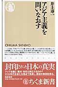 アジア主義を問いなおすの本