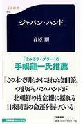 ジャパン・ハンドの本