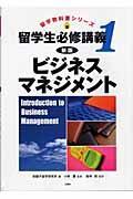 ビジネス・マネジメントの本