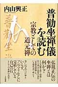 普勧坐禅儀を読むの本