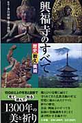 興福寺のすべての本