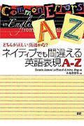 ネイティブでも間違える英語表現AーZの本