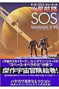 火星航路SOSの本