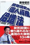 藤巻健史の「個人資産倍増」法の本