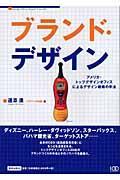 ブランド・デザインの本