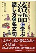 落語に学ぶ話し方と名文句の本