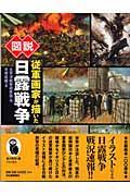 図説従軍画家が描いた日露戦争の本