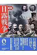 図説日露戦争の本