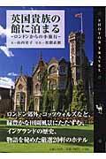 英国貴族の館に泊まるの本