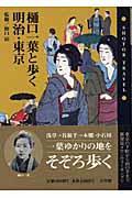 樋口一葉と歩く明治・東京の本