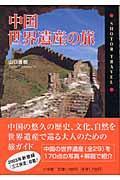 中国世界遺産の旅の本