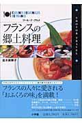 フランスの郷土料理の本