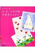 カード・はがき絵水彩色えんぴつの本