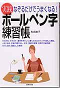 実践ボールペン字練習帳の本