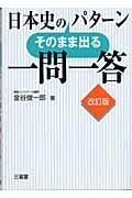 日本史そのまま出るパターン一問一答の本