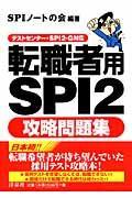 転職者用SPI 2攻略問題集の本