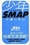 少年SMAPに会いたい